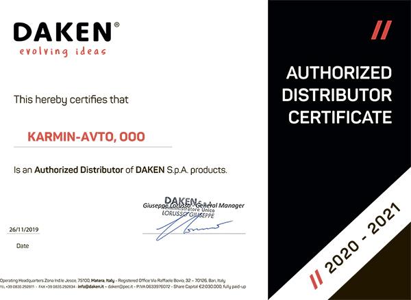 "Сертификат DAKEN ""KARMIN-AVTO, OOO"""